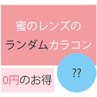 0円カラコンプレゼント