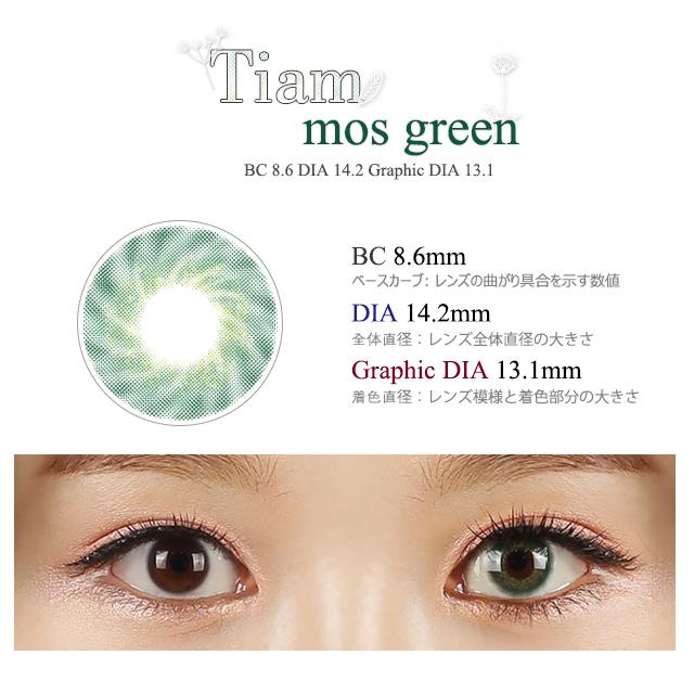 ティアムモスグリーン(Tiam mos green)