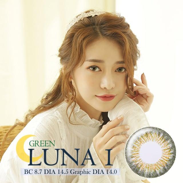 ルナ1 グリーン