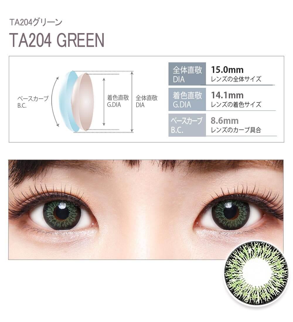 TA204 グリーン