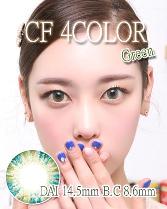 CF4カラーグリーン