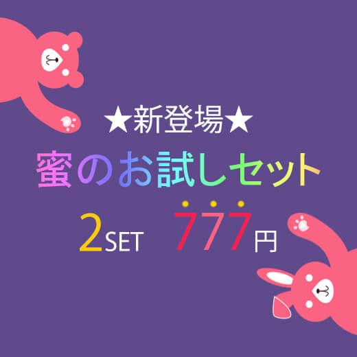 ★新登場★蜜のお試しセット 2セット777円