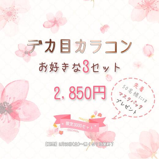 ♬春はやっぱり,デカ目カラコンお好きな3セット2,850円
