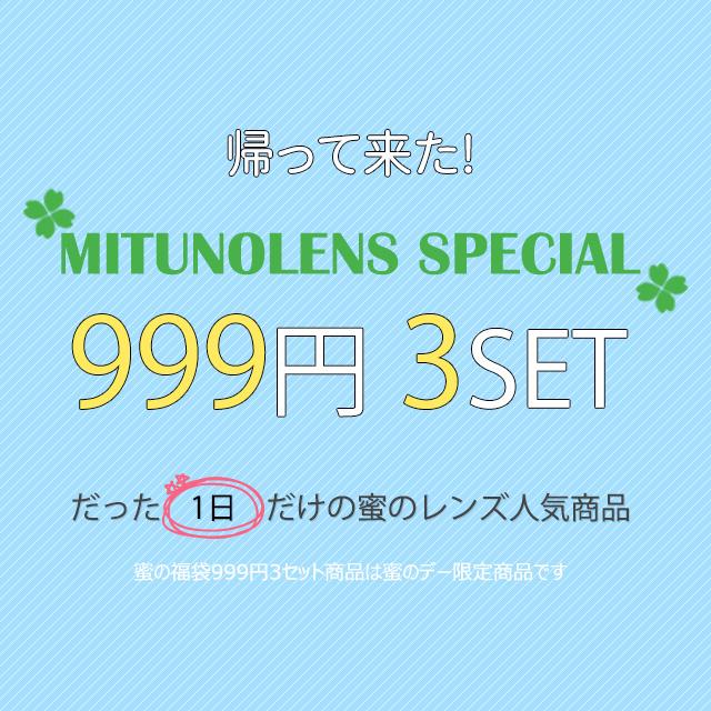 ★帰って来た! 蜜の福袋3セット999円