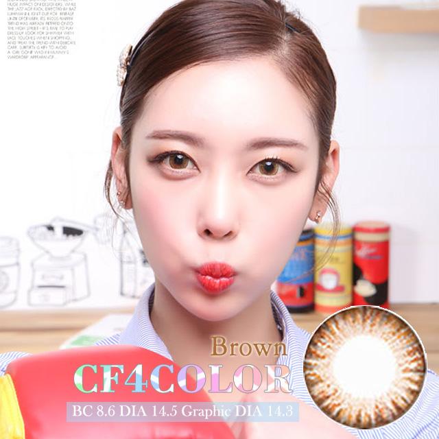 CF4カラーブラウン