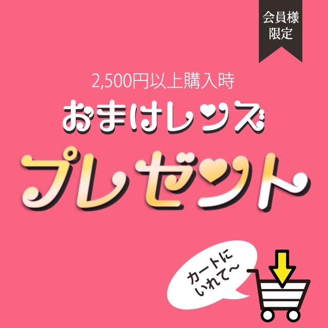 会員様限定♥2,500円以上で「おまけレンズ」1セットプレゼント