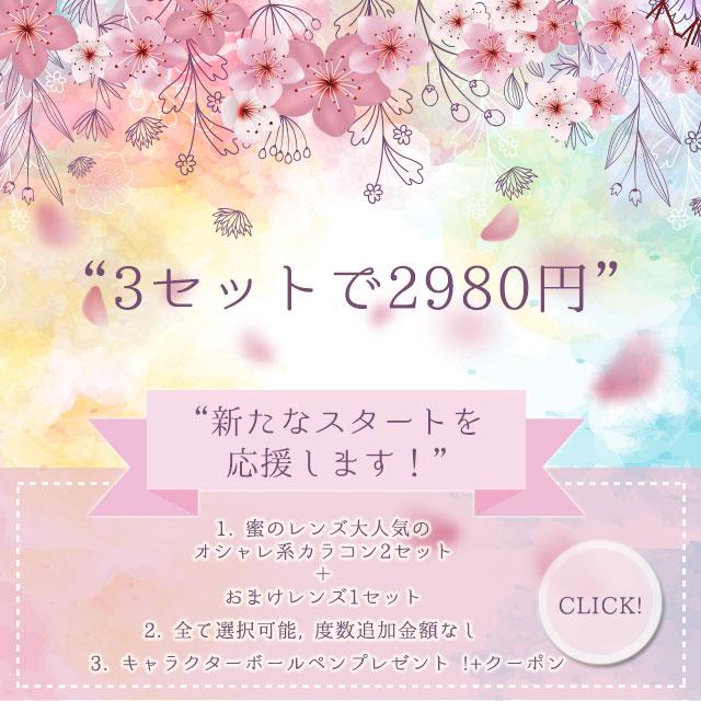 【プレゼント付き】新たなスタートを応援します!3セットで2980円 !