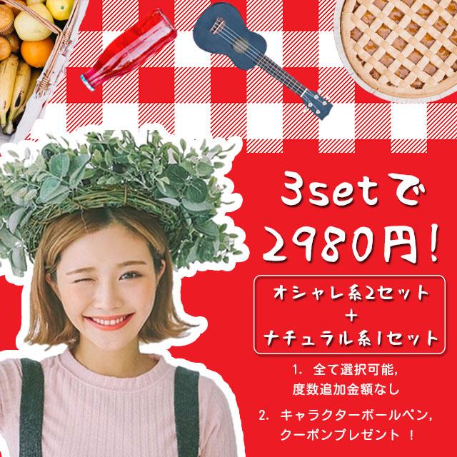 【プレゼント付き】3セットで2980円 !