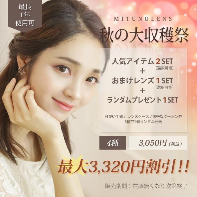 【 4set / 3,050円 】秋の大収穫祭