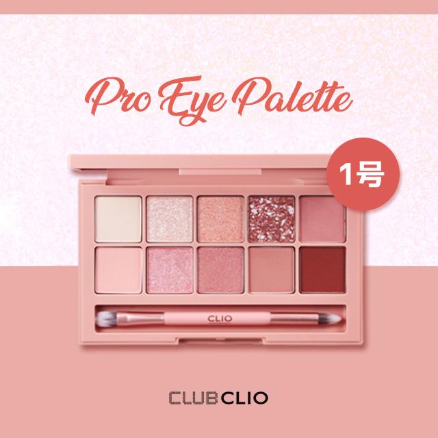 CLUB CLIO Pro Eye Palette 1号