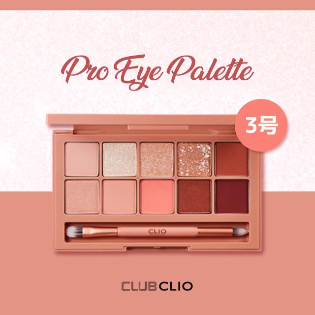 CLUB CLIO Pro Eye Palette 3号