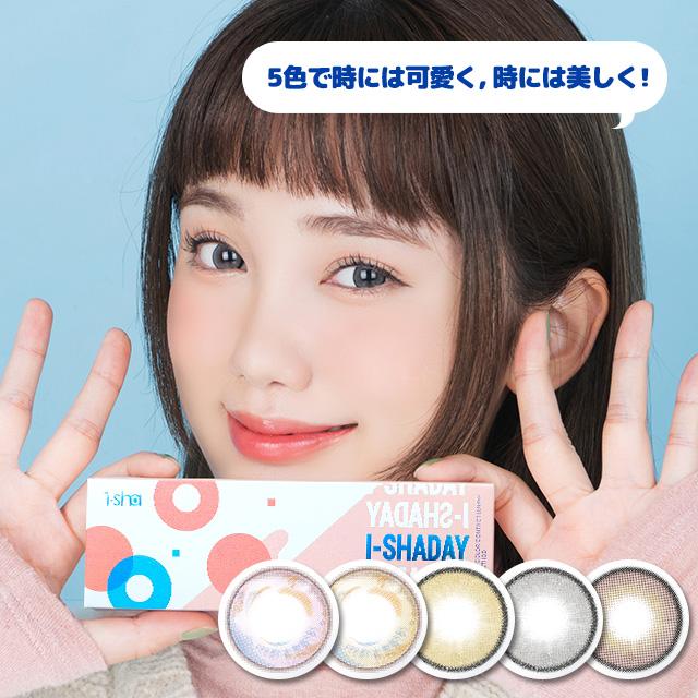 1day ★NEW★【 i-sha・アイシャ 】アイシャデー・ ishaday / 新感覚1dayカラコン