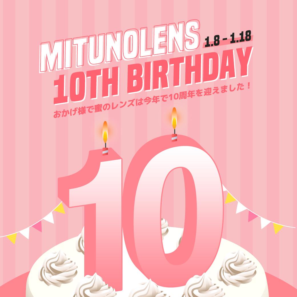 MITUNOLENS10周年記念スペシャルBOX