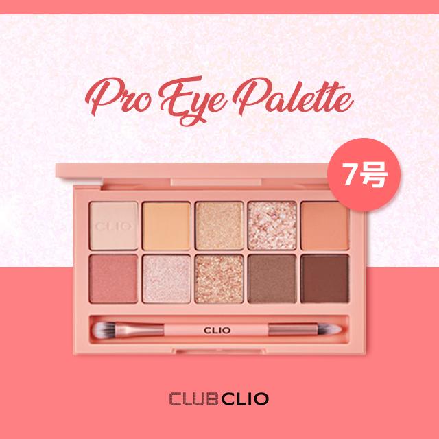 CLUB CLIO Pro Eye Palette 7号