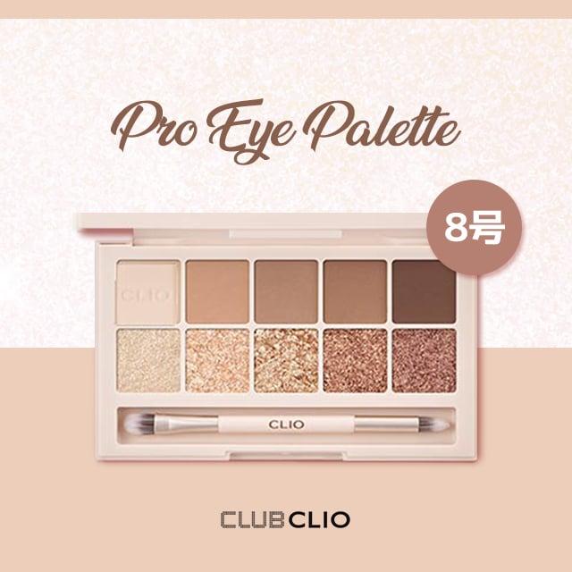 CLUB CLIO Pro Eye Palette 8号