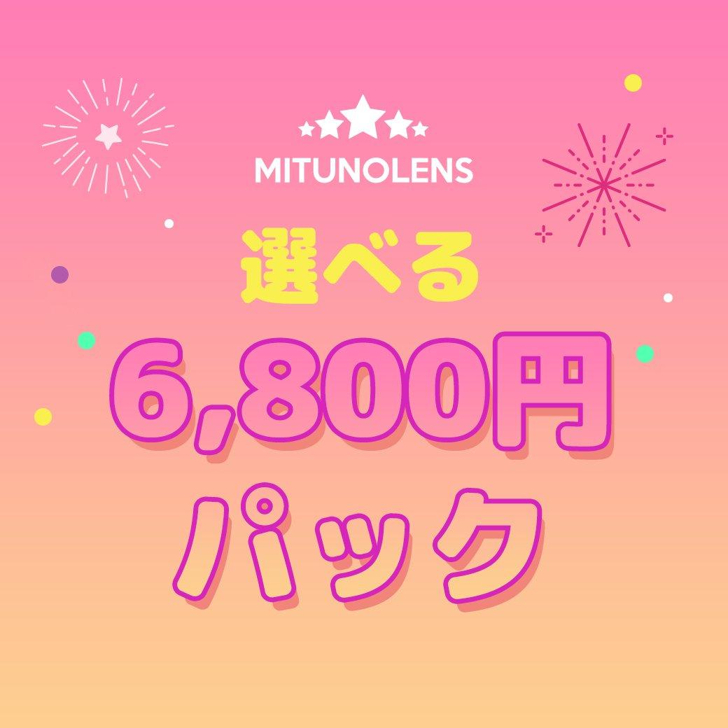【★BIG EVENT★】プチプラ大入りパック3