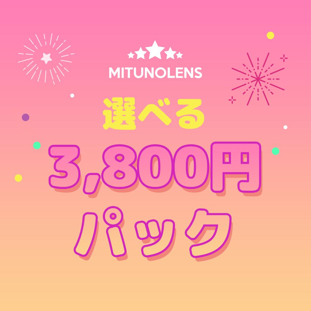 【★BIG EVENT★】 MITUNOの選べるプチプラ大入りパック3,800円で4set
