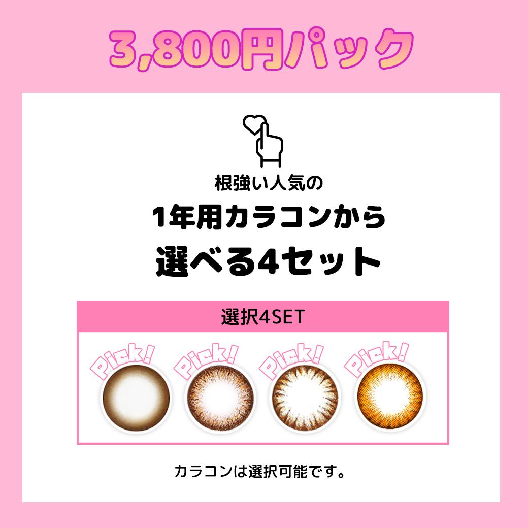 【★BIG EVENT★】プチプラ大入りパック
