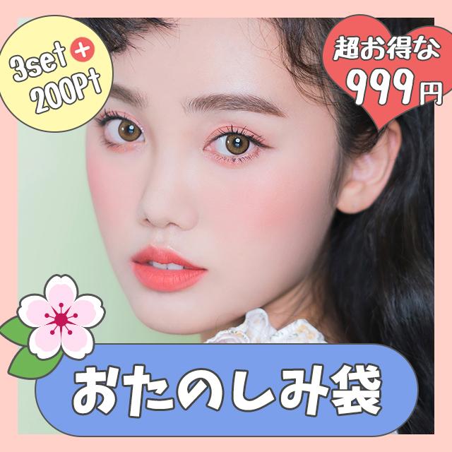 【★お楽しみパック★】3セット999円