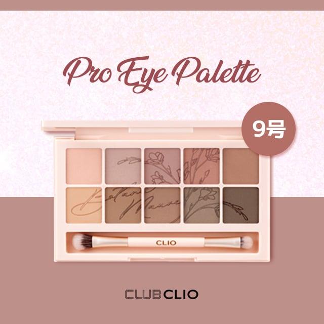 CLUB CLIO Pro Eye Palette 9号