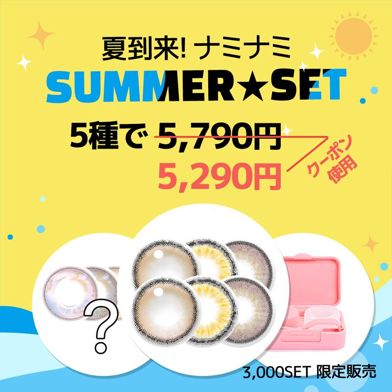 カラコン セット【★カラコン4SET+カラコンケース4個=BIG EVENT★】