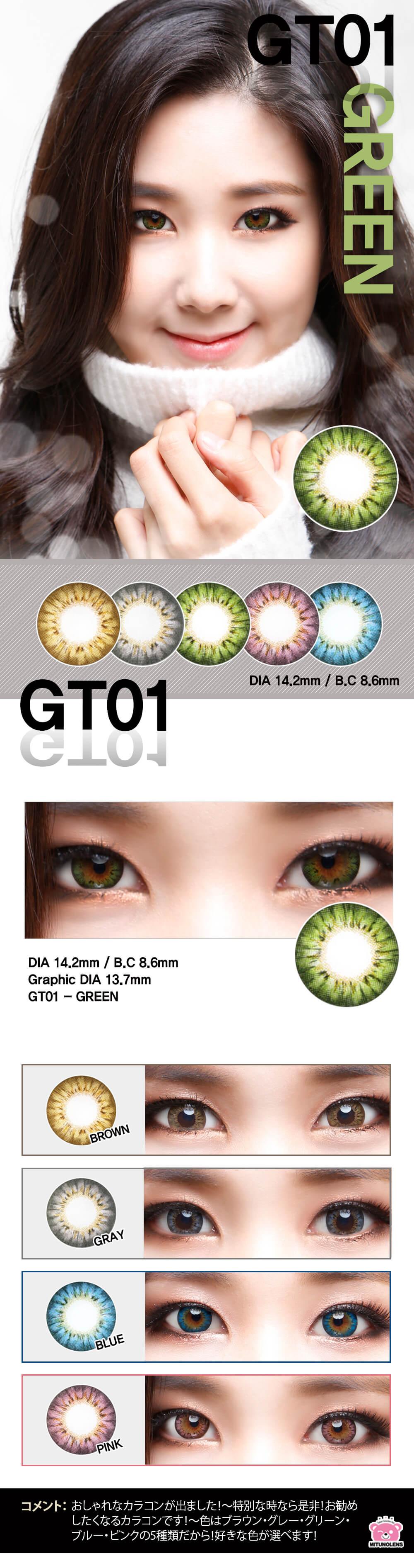 GT01グリーン
