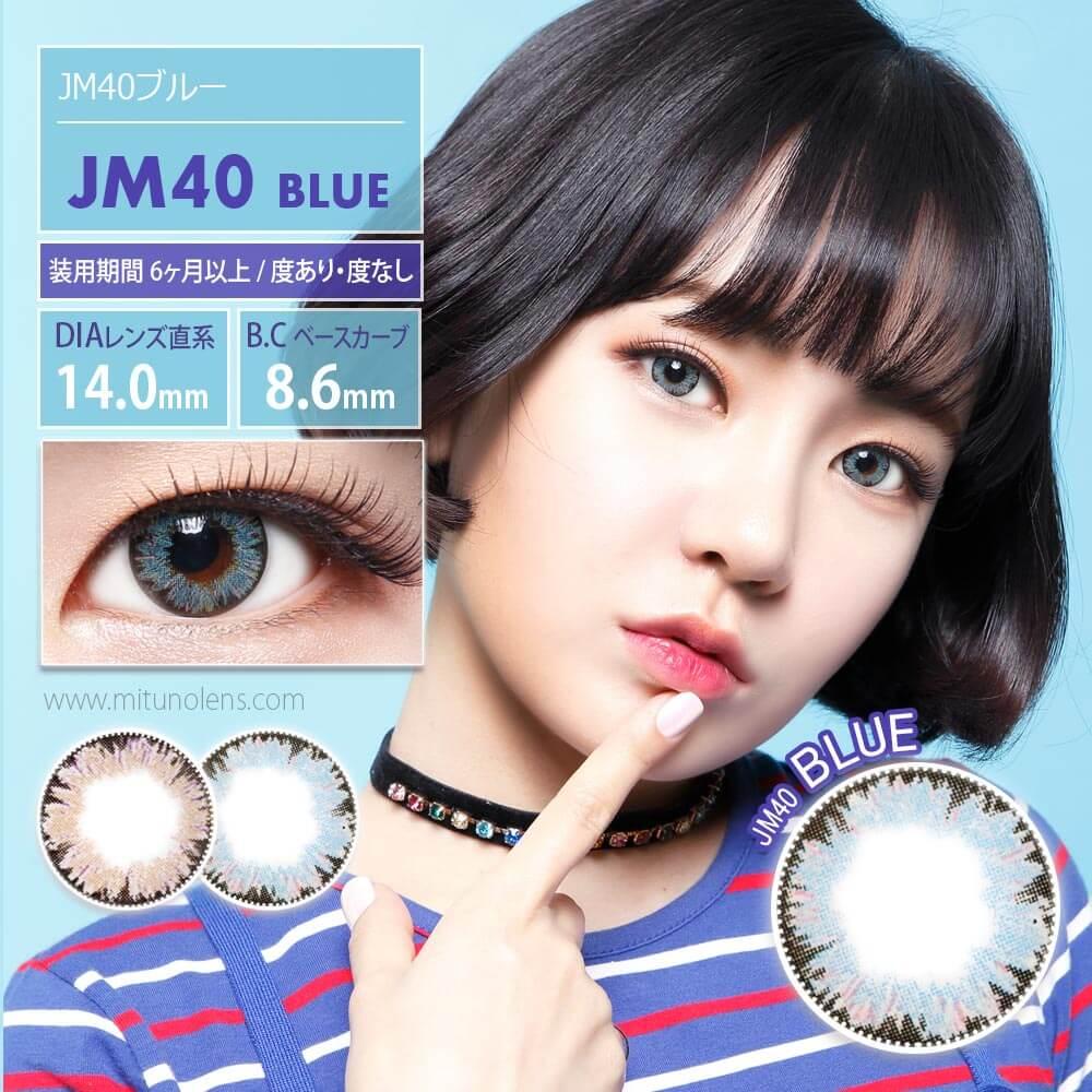 JM40ブルー