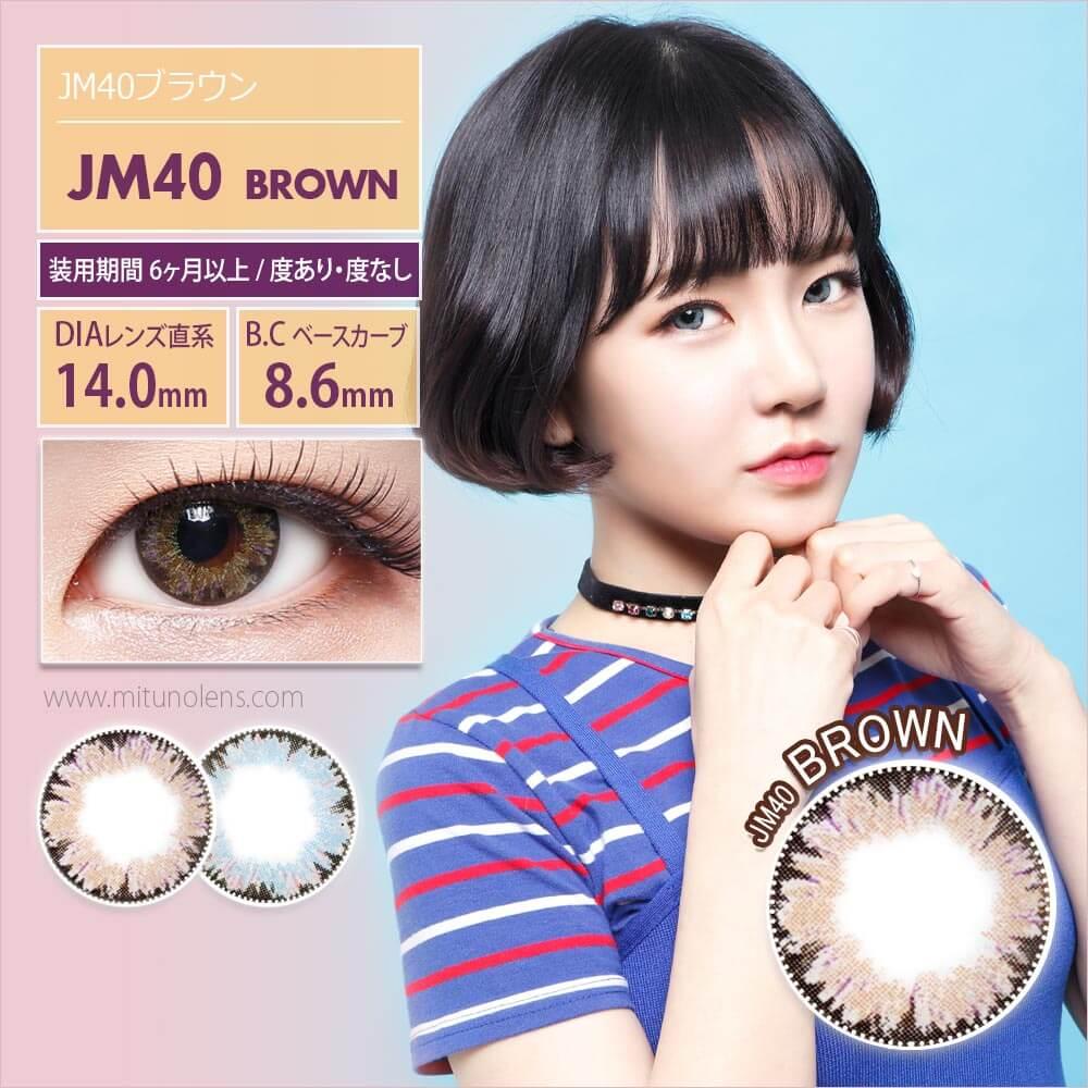 JM40ブラウン